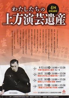 32上方演芸.jpg