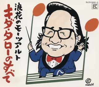 キダ元CD.jpg