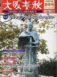 大阪春秋1.jpg