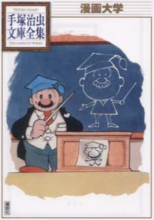 漫画大学.jpg