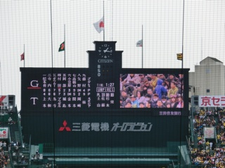 甲子園半旗.jpg