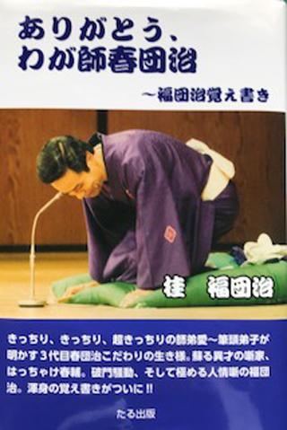 福ー本32.jpg