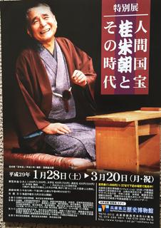 米朝チラシ32.jpg
