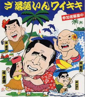 米朝ハワイ32.jpg