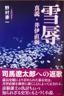 野村本32.jpg