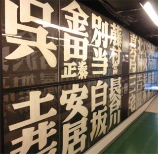 阪神ライン.jpg