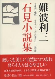 難波石見本.jpg